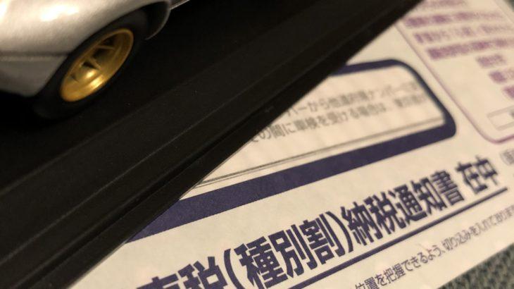 【維持費報告】クラシックカー、旧車の自動車税の通知書が来た!