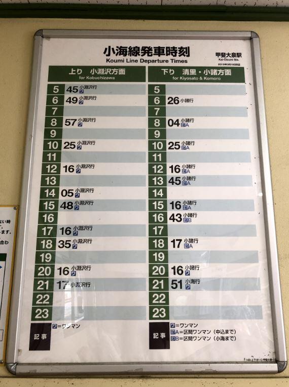 甲斐大泉駅時刻表