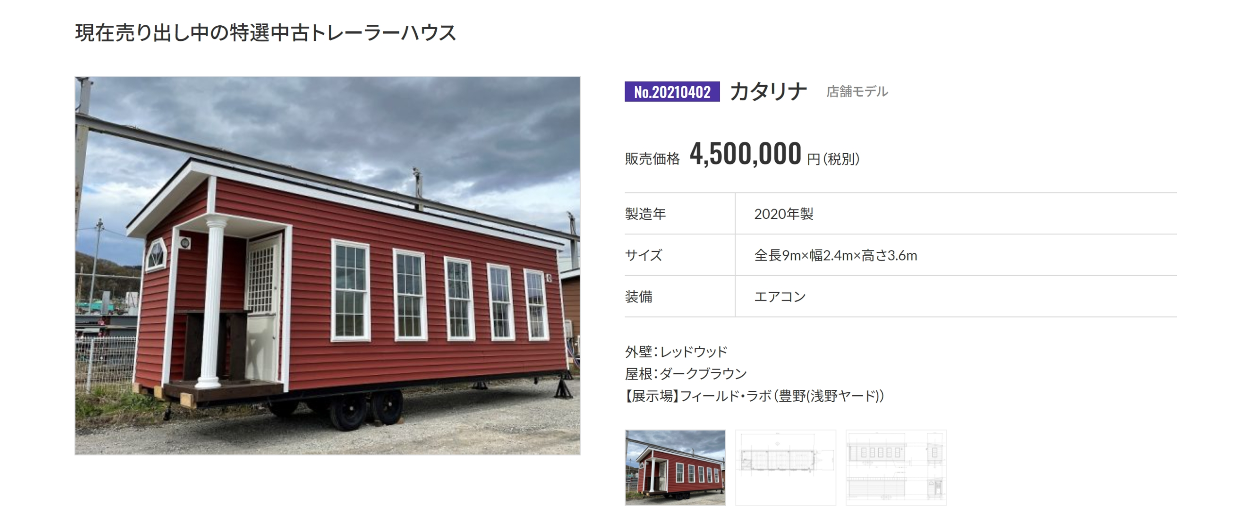 sell-used-trailerhouse